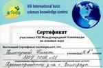 международная олимпиада по основам наук немецкий ответы